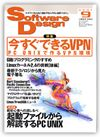 SoftwareDesign 2001年9月号
