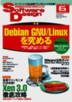 SoftwareDesign 2006年6月号