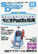 SoftwareDesign 2008年8月号