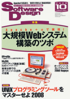 SoftwareDesign 2008年10月号
