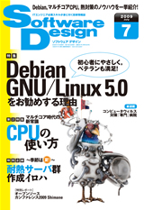 SoftwareDesign 2009年7月号