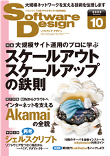 Software Design 2009年10月号