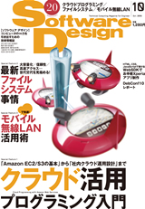 Software Design 2010年10月号