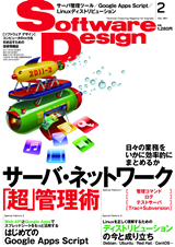 SoftwareDesign 2011年2月号