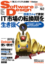 SoftwareDesign 2012年2月号