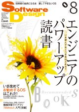 SoftwareDesign 2012年8月号