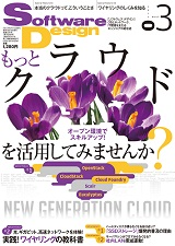 SoftwareDesign 2013年3月号