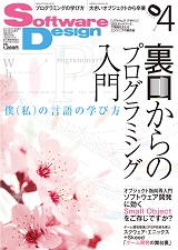 SoftwareDesign 2013年4月号