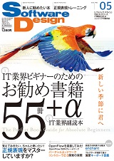 SoftwareDesign 2013年5月号