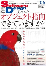 SoftwareDesign 2013年6月号
