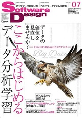 SoftwareDesign 2013年7月号