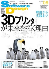 SoftwareDesign 2013年8月号