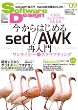 SoftwareDesign 2013年9月号