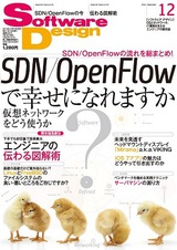 SoftwareDesign 2013年12月号