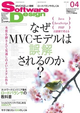SoftwareDesign 2014年4月号