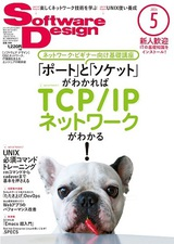 SoftwareDesign 2014年5月号