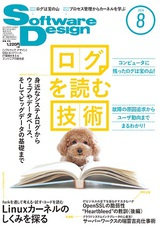 SoftwareDesign 2014年8月号
