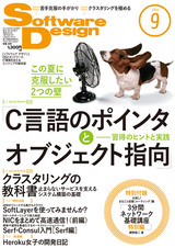 SoftwareDesign 2014年9月号