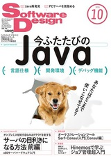 SoftwareDesign 2014年10月号