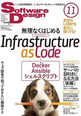 SoftwareDesign 2014年11月号