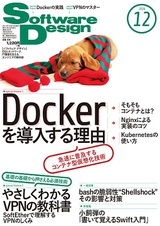 SoftwareDesign 2014年12月号