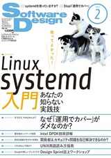 SoftwareDesign 2015年2月号