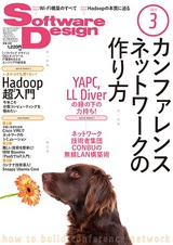 SoftwareDesign 2015年3月号