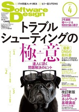 SoftwareDesign 2015年4月号