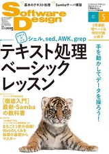 SoftwareDesign 2015年5月号