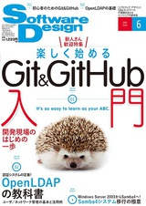SoftwareDesign 2015年6月号
