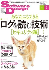 SoftwareDesign 2015年7月号