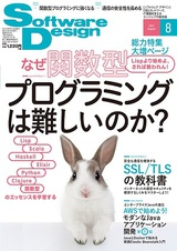 SoftwareDesign 2015年8月号