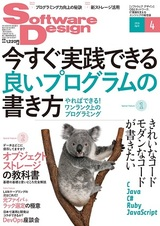 SoftwareDesign 2016年4月号
