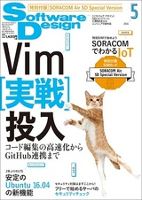 SoftwareDesign 2016年5月号