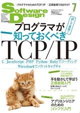 SoftwareDesign 2016年7月号