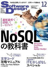 SoftwareDesign 2016年12月号