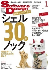 SoftwareDesign 2017年01月号