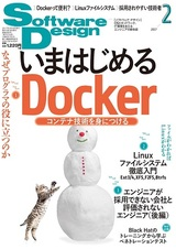 SoftwareDesign 2017年02月号