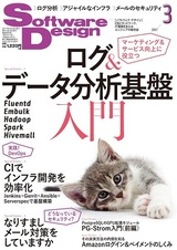 SoftwareDesign 2017年03月号