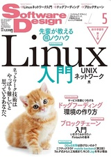 SoftwareDesign 2017年05月号