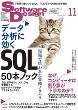 SoftwareDesign 2017年11月号