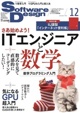 SoftwareDesign 2017年12月号
