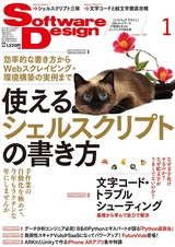 SoftwareDesign 2018年01月号