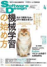 SoftwareDesign 2018年04月号