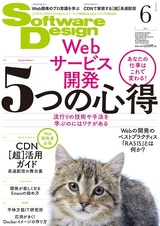 SoftwareDesign 2018年06月号