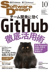 SoftwareDesign 2018年10月号