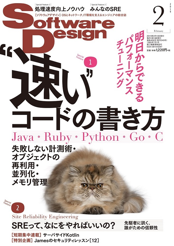 SoftwareDesign 2019年02月号