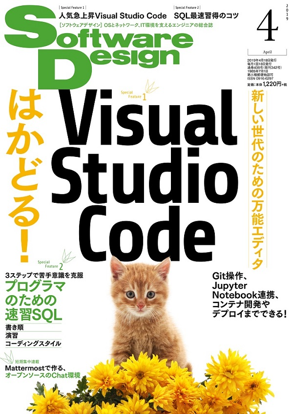 SoftwareDesign 2019年04月号